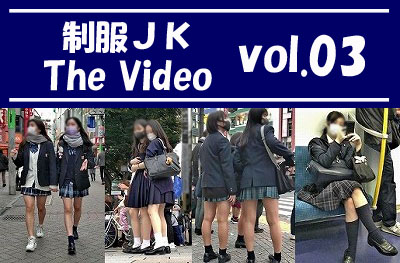 制服JK The Video vol.03