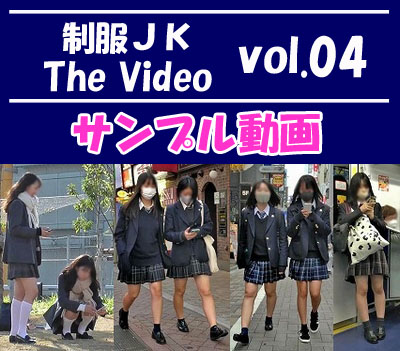 制服JK The Video vol.04【サンプル】