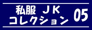 私服JK コレクション vol.05