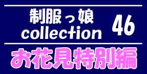 制服っ娘 collection 46 【お花見特別編】