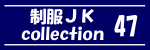 制服JK collection 47