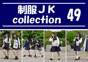 制服JK collection 49