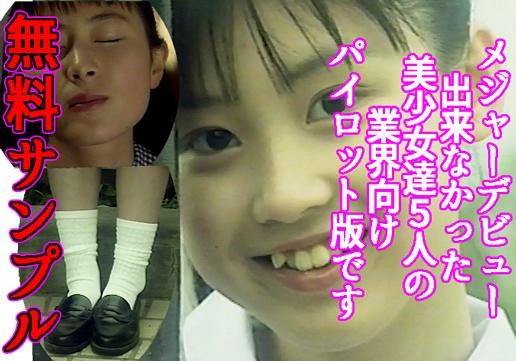 無料サンブル:メジャーデビュー出来なかった美少女5。業界向けパイロット版JK,JCセーラー服・水着パジャマ他