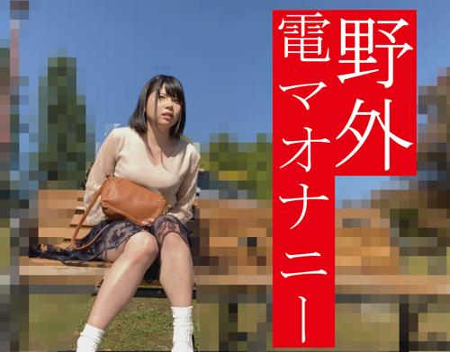 【羞恥さんぽ】黒髪の清純系女子大生が野外で電マオナニー