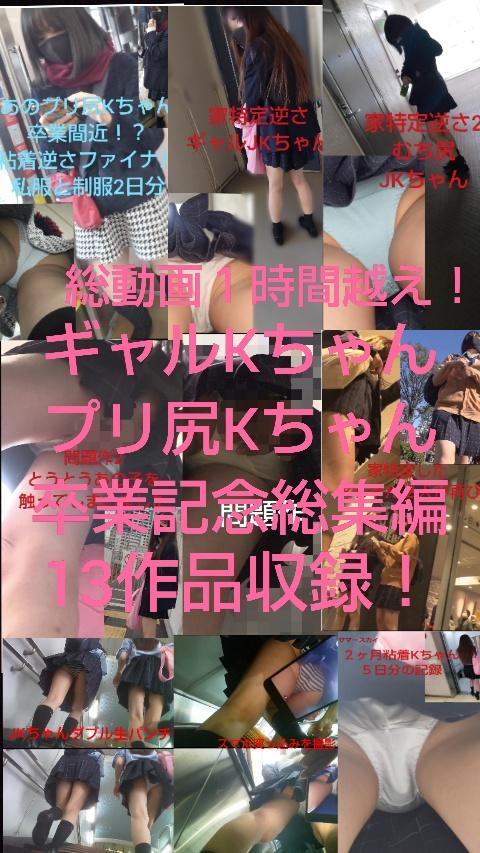 【超特価】1年粘着したKちゃん2人組!卒業記念!13作品総集編!怒涛の1時間超え