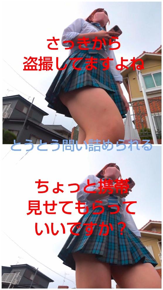 【青チェ遠征10】盗撮バレ!警戒MAX美人青チェちゃんの純白2日間分