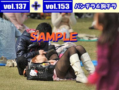 vol.137 + vol.153:パンチラ&胸チラ特集