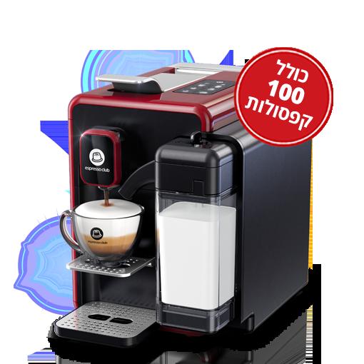 מכונת קפה OneTouch + 001 קפס' + זוג כוסות לאטה מתנה!
