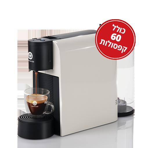 מכונת קפה Piccola וגם 60 קפס' + זוג ספלי אספרסו מתנה!