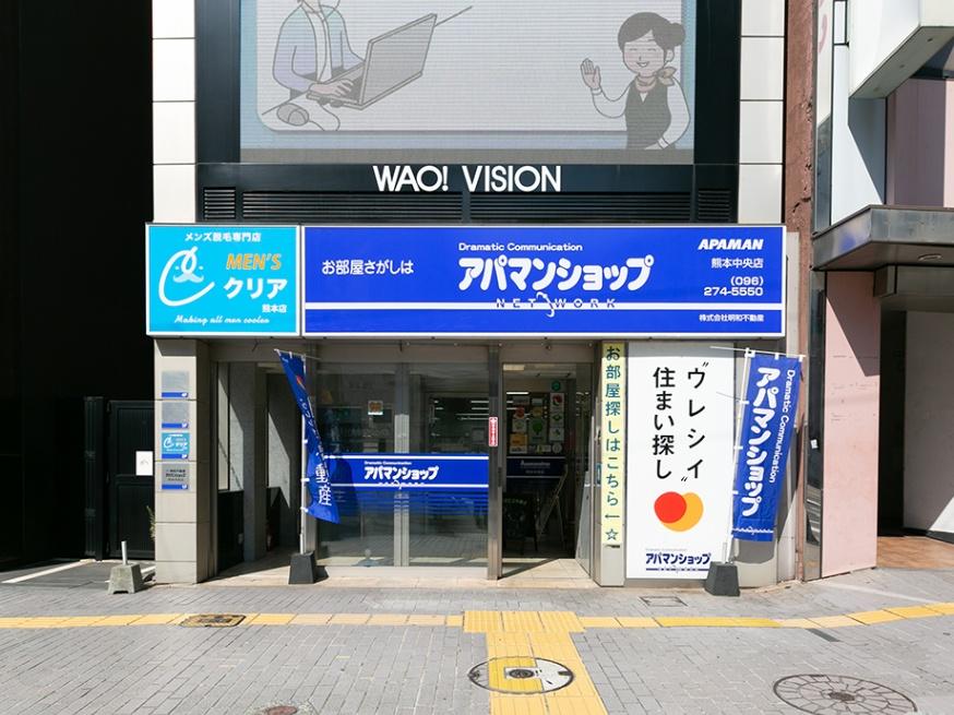 アパマンショップ熊本中央店