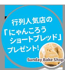 行列人気店の「にゃんころうショートブレッド」プレゼント!