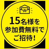15名様を参加費無料でご招待!