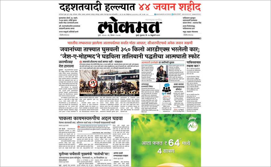 LOKMAT CHANGES MASTHEAD COLOUR FROM RED TO BLACK