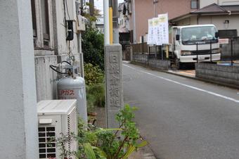実蔵院近くの石柱