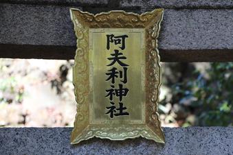 所澤神明社               #384596