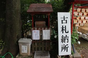所澤神明社               #384566