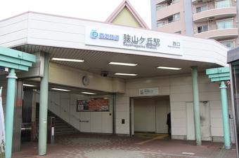 狭山ケ丘駅