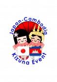 日カンボジア絆増進事業承認ロゴ