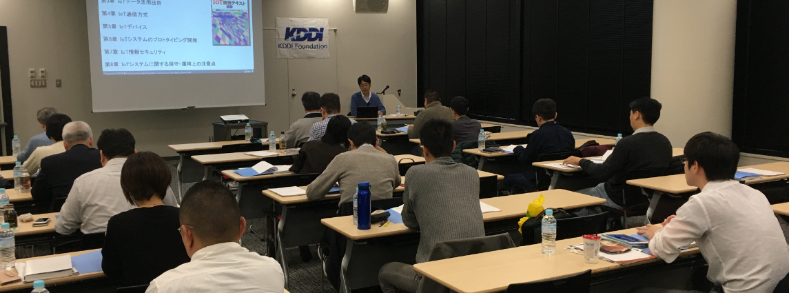 IoTシステム技術検定講習会を開催