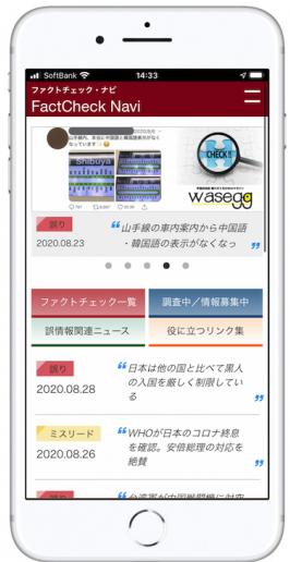 【社会的・文化的諸活動助成】 FIJ様のウェブアプリ「ファクトチェックナビ」が提供開始!