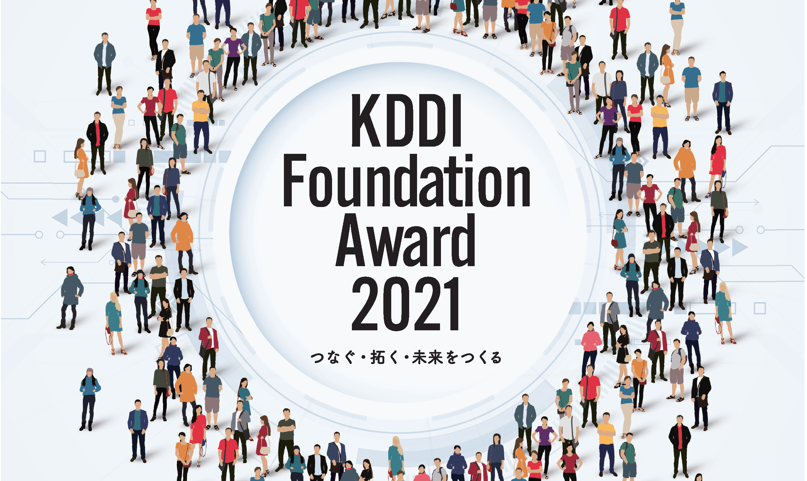 「KDDI Foundation Award 2021」受賞者の決定について