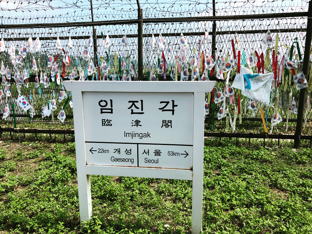 a tour to the Korean DMZ