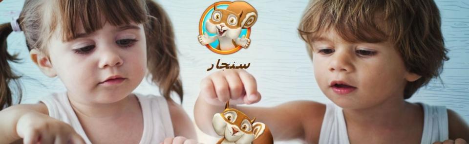 اكتشف وإختبر مهاراتك مع لعبة سنجار العربية الفريدة ! singar 2.3.1