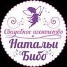 Cвадебное агентство Натальи Бибо