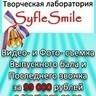 SyfleSmile