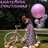 Екатерина Счастливая
