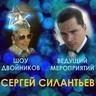 Сергей Силантьев