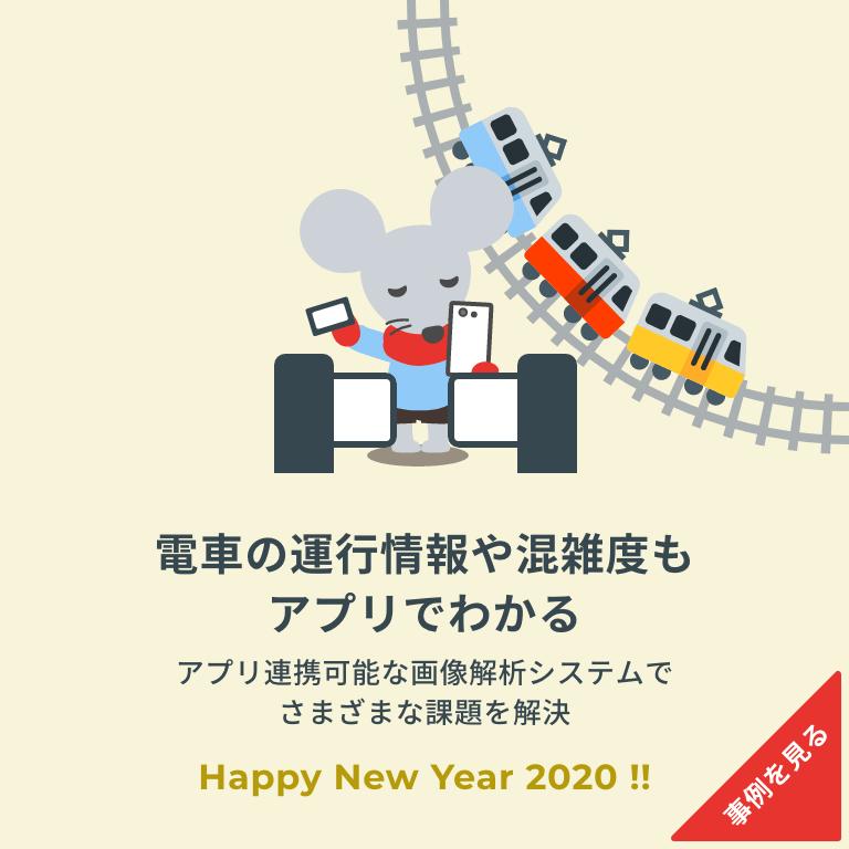 電車の運行情報や混雑度もアプリでわかる