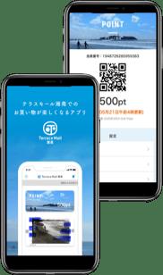 テラスモール湘南アプリ