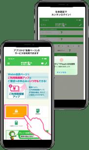 新生銀行カードローン エル 公式アプリ「新生銀行L」