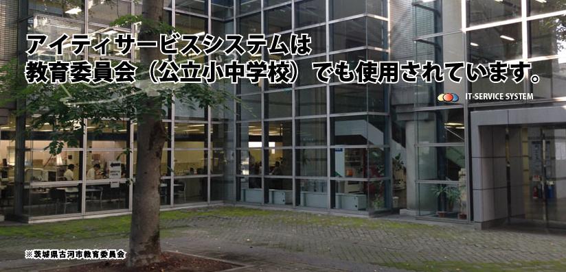 アイティサービスシステムは、教育委員会(公立小中学校)でも使用されています。