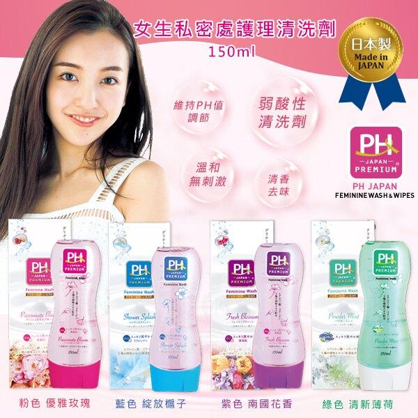 Dung dịch vệ sinh phụ nữ PH Care 150ml