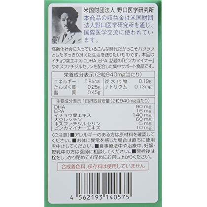 Thuốc bổ não DHA Ginkgo Noguchi 60 viên