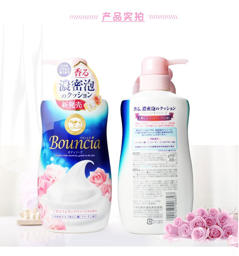 Sữa tắm sữa bò Bouncia Body Soap 550ml