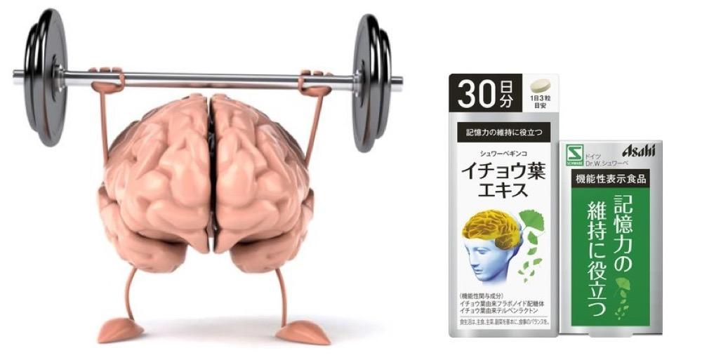 Viên uống bổ não Asahi 30 ngày Nhật Bản