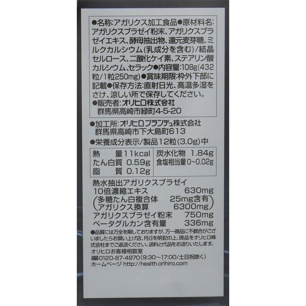 Viên uống hỗ trợ sức khỏe nấm thái dương Agaricus Orihiro