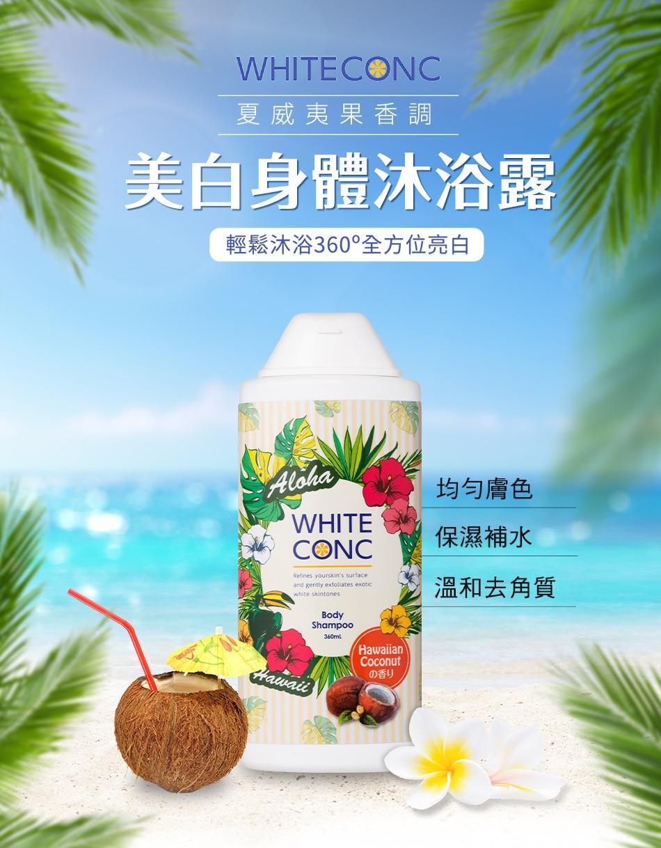 Sữa tắm trắng da White Conc Body Shampoo Hawaii 360ml