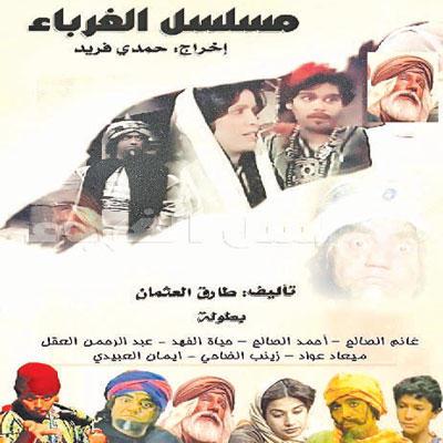 جريدة الجريدة الكويتية أعمال في الذاكرة الغرباء عمل تراثي يركز على استبداد الغزاة