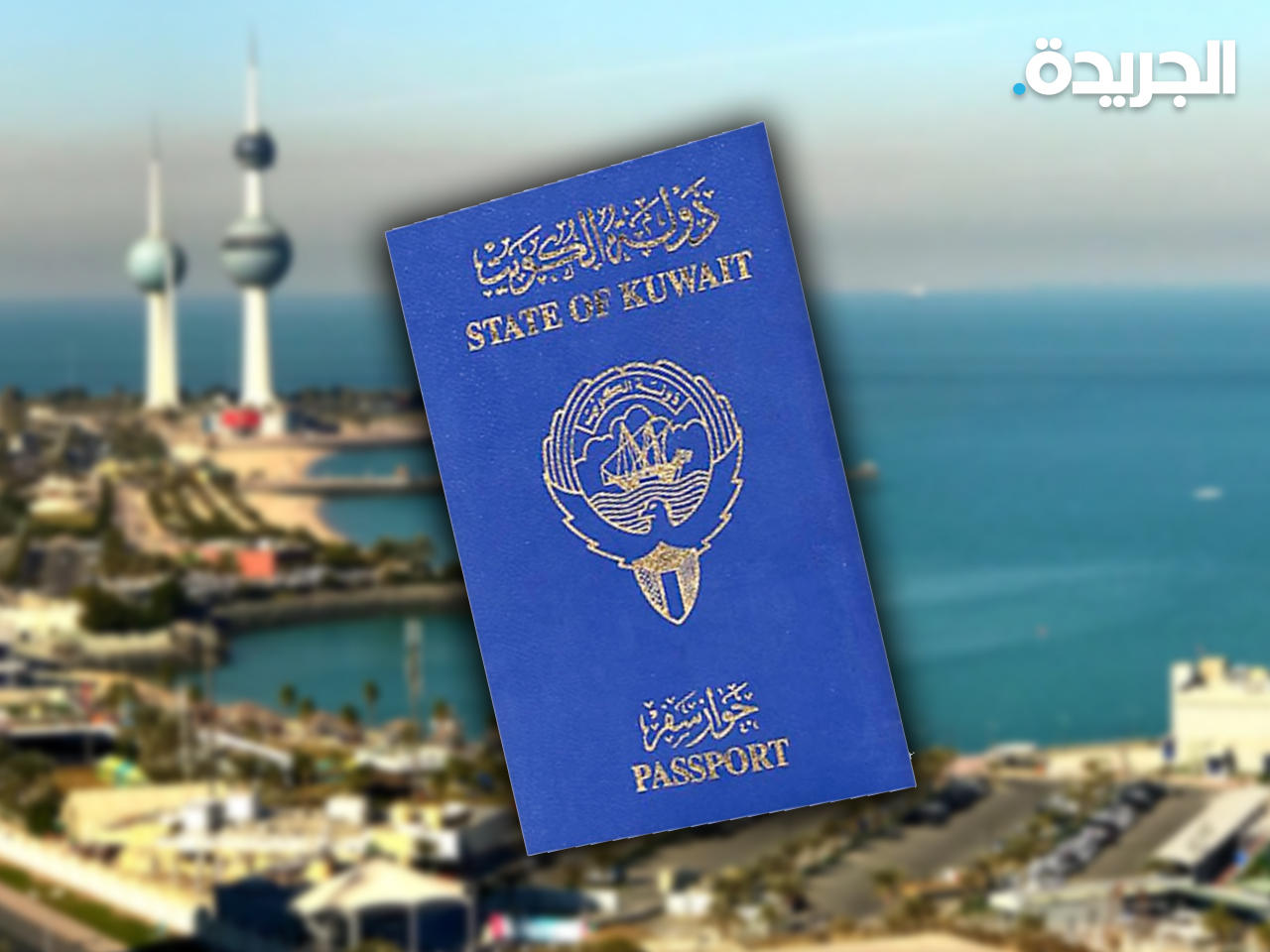 Kuwaiti passport is second in the Arab world and 97 in the world