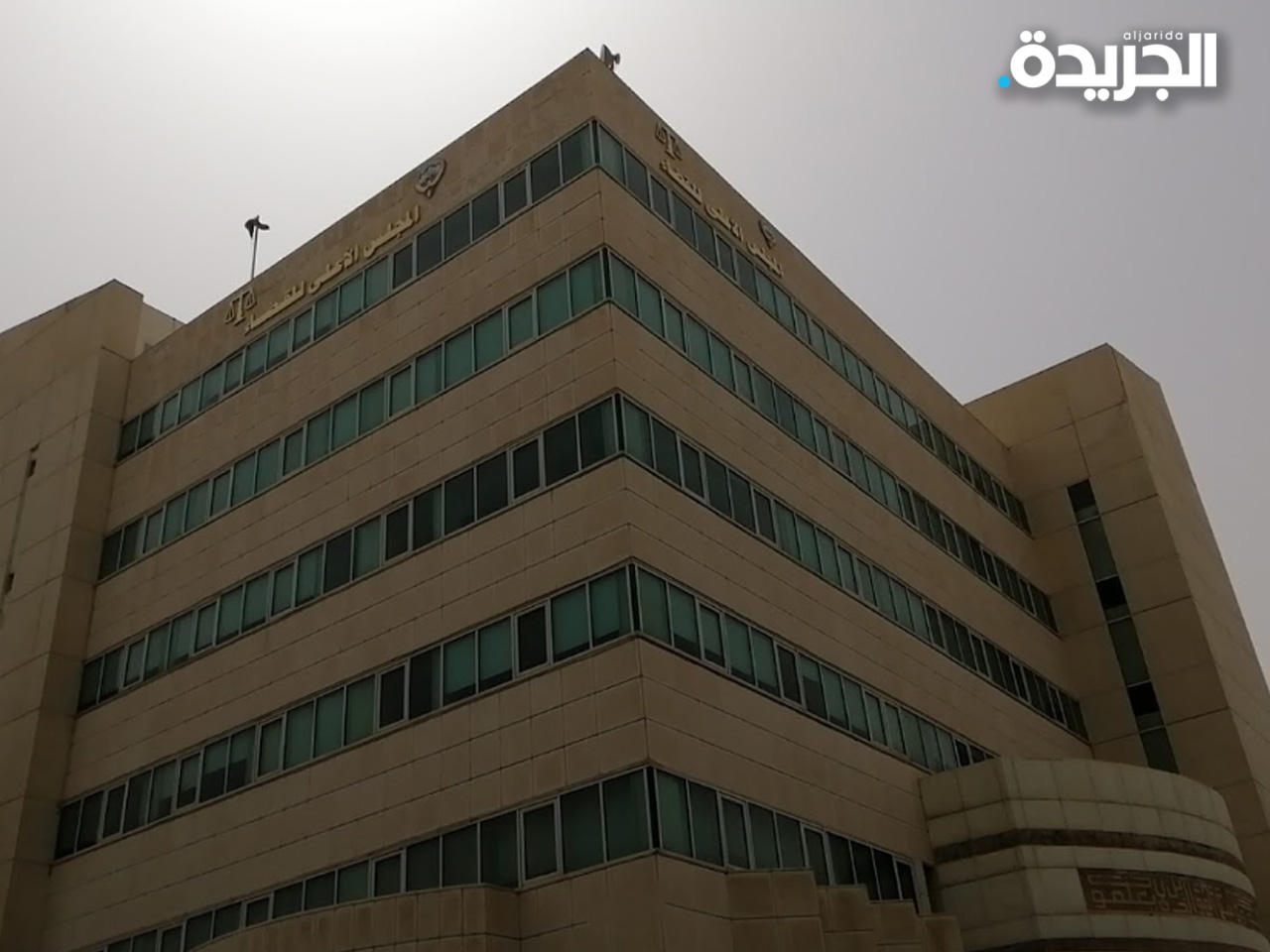 Supreme Judicial Council approves promotion of members of judiciary and prosecution