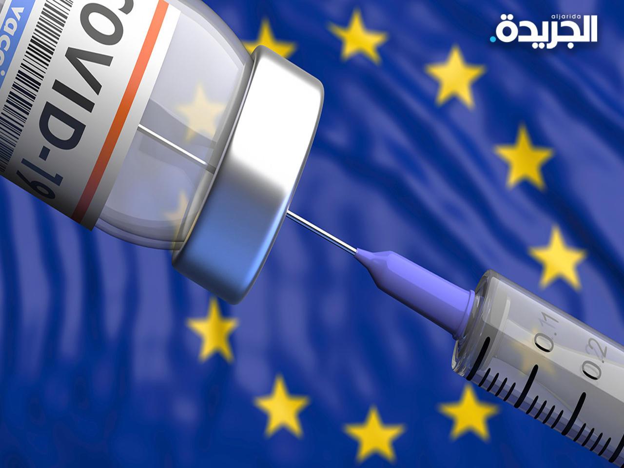 نصف سكان الاتحاد الأوروبي حصلوا على كامل لقاحاتهم