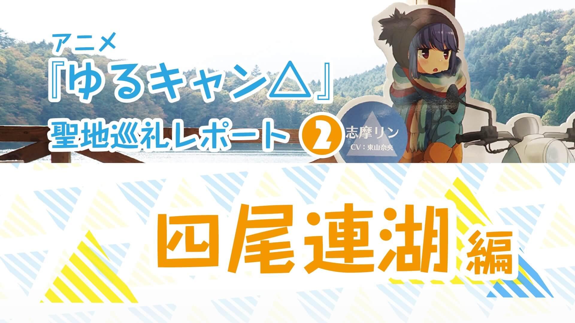 アニメ ゆるキャン 聖地巡礼レポート 2 四尾連湖 編 Jmag News