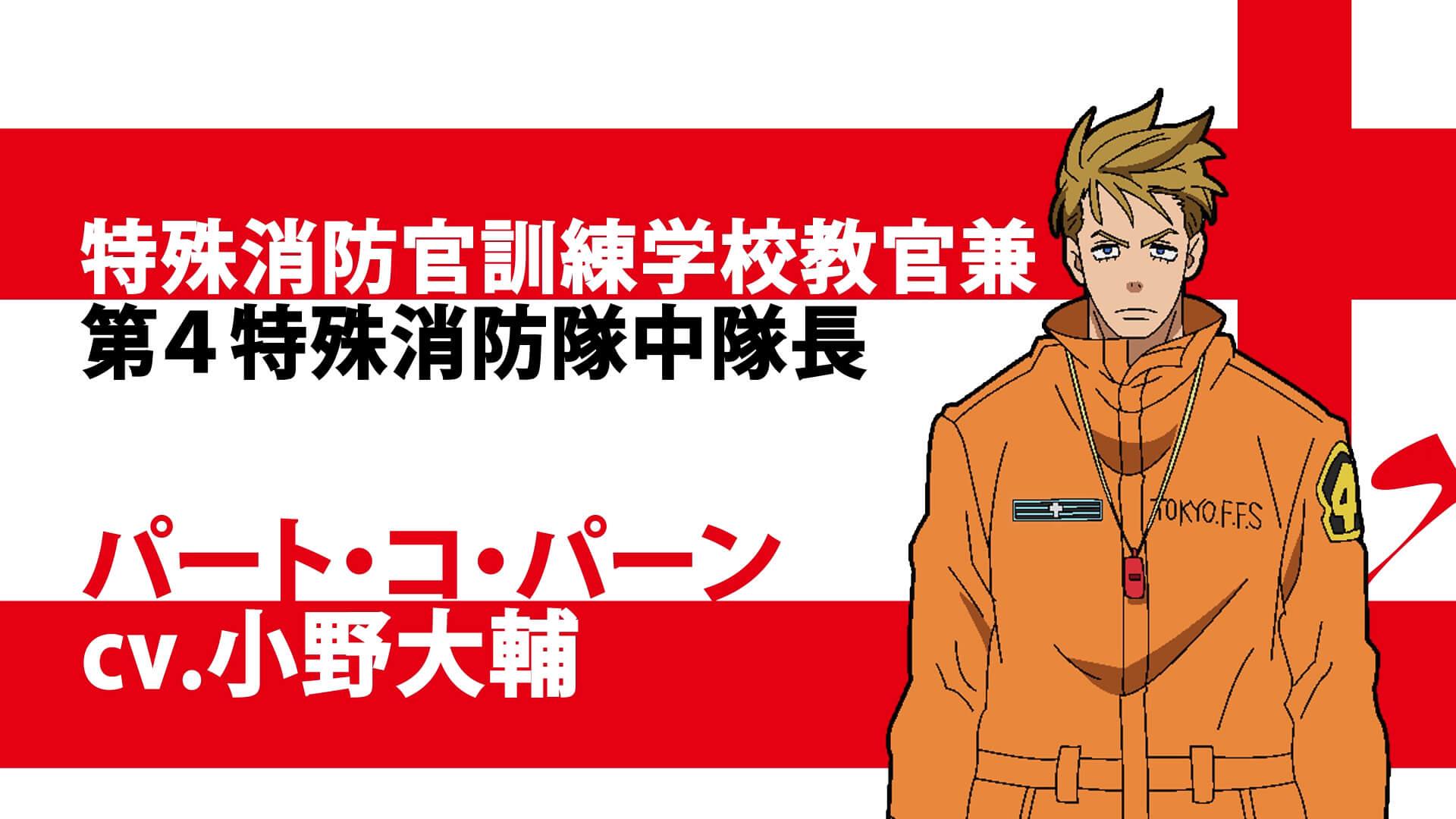 ノ 伝道 消防 炎炎 隊 者