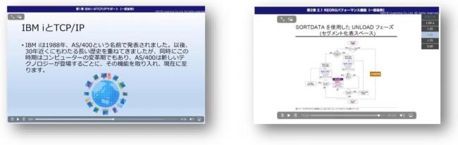 アイ・ラーニング、IBM製品研修 e-ラーニングを拡充の記事画像