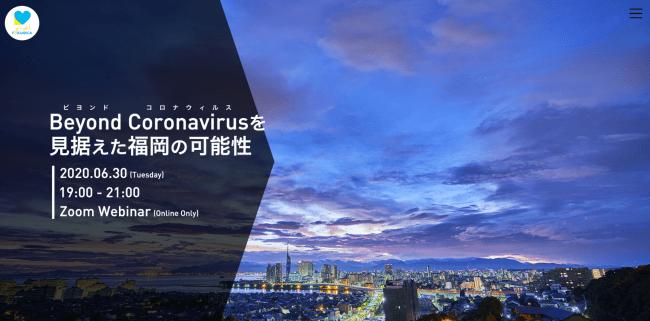 「Beyond Coronavirus(ビヨンド コロナウィルス)を見据えた福岡の可能性」オンラインイベントの開催についての記事画像