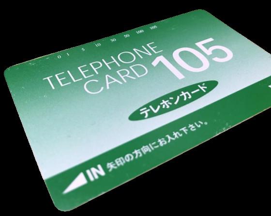 緑色のテレホンカード